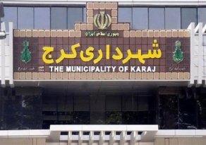 استعفای شهردار کرج هم پذیرفته شد