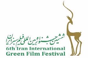 برگزيدگان بخش سينمايي ششمين جشنواره فيلم سبز