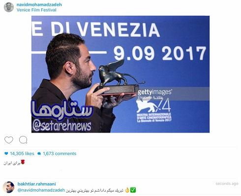 نوشته های نوید محمدزاده پس از جشنواره ونیز