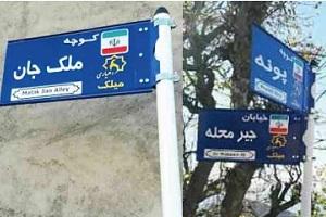 روستایی در ایران که دهیار آن زن، و نام کوچه های آن زنانه است + عکس