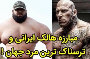 مبارزه هالک ایرانی با ترسناکترین مرد جهان! عکس