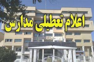 مدارس و دانشگاه های مشهد فردا تعطیل است