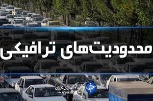 محدودیت های ترافیکی در استان تهران اعلام شد