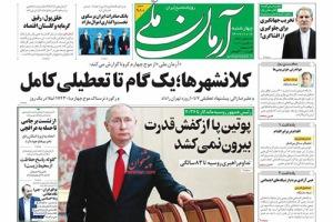 تیتر روزنامه های امروز 18 فروردین 1400