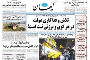 نامه تند و تیز دولت به کیهان: سیاه نمایی نکنید