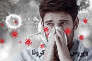 تازه ترین آمار از مبتلایان و فوتی های کرونا در ایران 99/04/16