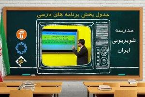 جدول پخش مدرسه تلویزیونی یکشنبه 27 مهر در تمام مقاطع تحصیلی