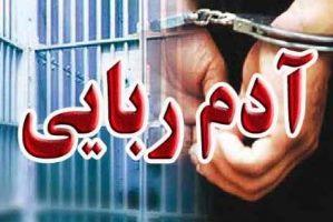 ۲ ادعا در پرونده آدم ربایی نویسنده جوان