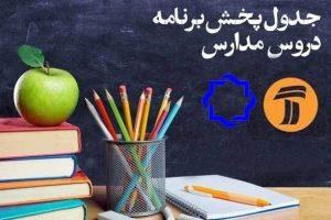 جدول پخش مدرسه تلویزیونی دوشنبه 6 بهمن 99 در تمام مقاطع تحصیلی