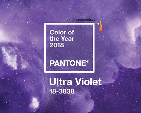 رنگ سال 2018 - عکس شماره 1