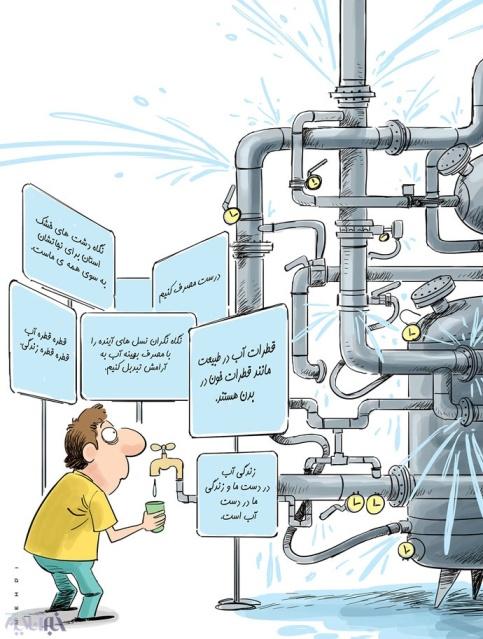 کاریکاتور روز: هدر رفتن عجیب آب در تهران