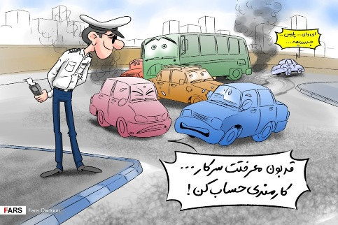 افزايش جريمه هاي رانندگي