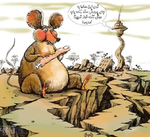 موش هاي آدمخوار