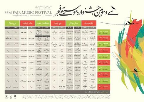 جدول اجراهاي سي و ششمين جشنواره موسيقي فجر 96