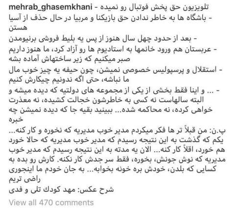 اعتراض به وضعیت فوتبال ایران به سبک مهراب قاسم خانی