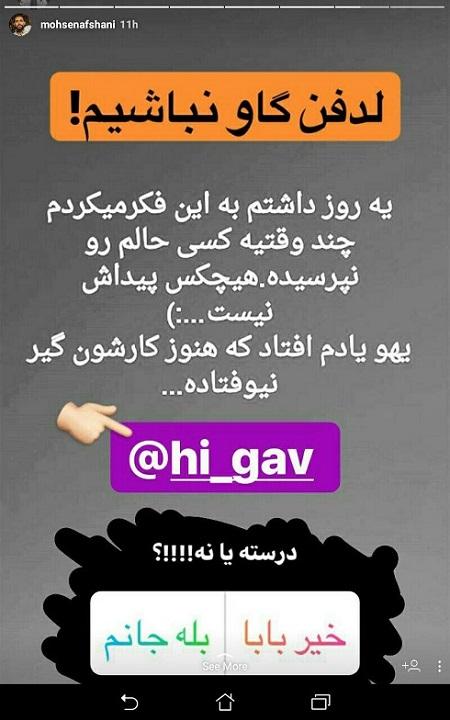 واکنش محسن افشانی به حواشی اخیر