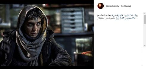 گریم لیلا زارع در فیلم معکوس که پولاد کیمیایی آن را منتشر نمود
