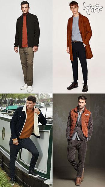رنگ آجری برای شیک پوشی مردانه در پاییز