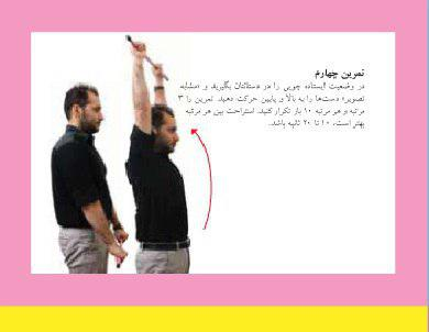 تمرین چهارم برای تقویت شانه