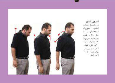 تمرین پنجم برای تقویت شانه