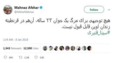 توئيتر مهناز افشار