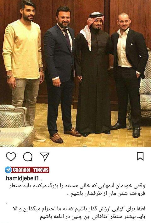 عکس و متن منتشر شده توسط حميد جبلي