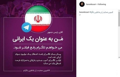 درخواست باران کوثري از روحاني براي رفع فيلتر تلگرام
