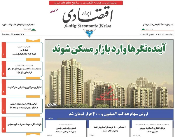 The headline of today`s newspapers-AbrarEghtesadi.jpg