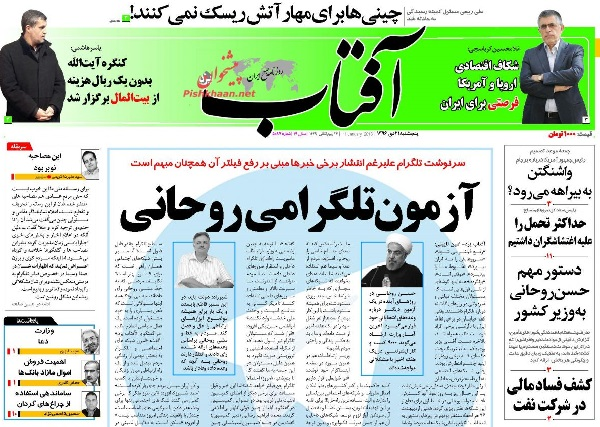 The headline of today`s newspapers-AftabYazd.jpg