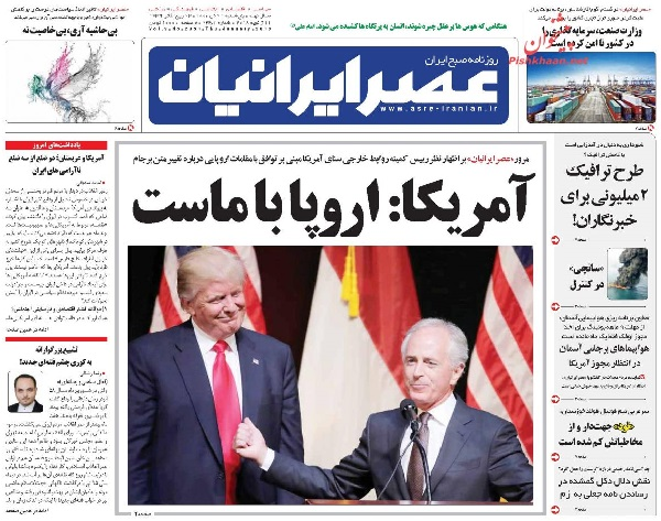 The headline of today`s newspapers-AsreIranian.jpg