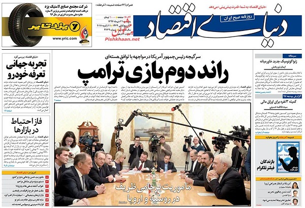 The headline of today`s newspapers-DonyayeEghtesad.jpg