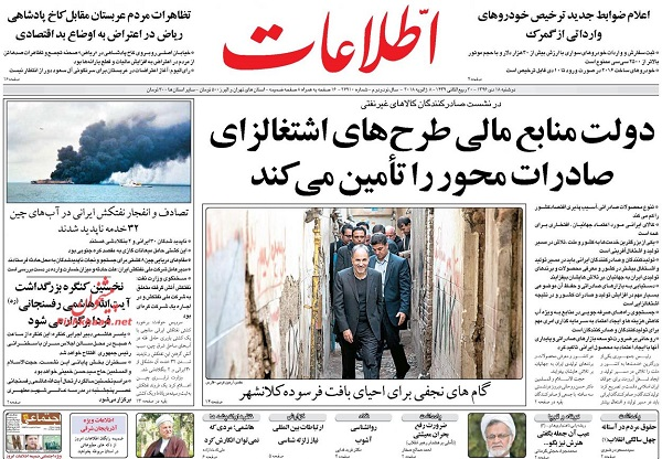 The headline of today`s newspapers-Ettelaat.jpg