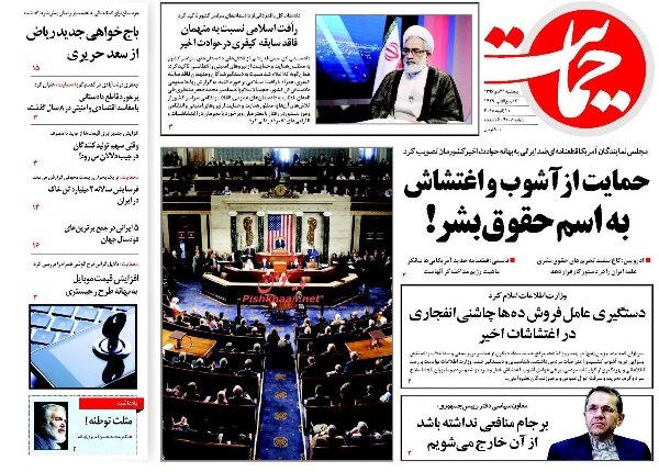 The headline of today`s newspapers-Hemayat.jpg
