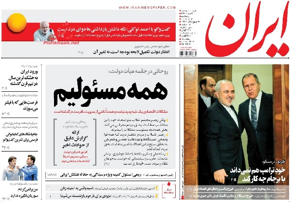 The headline of today`s newspapers-Iran.jpg