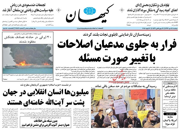 The headline of today's newspapers-KayhanNews.jpg