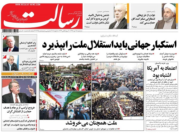 The headline of today's newspapers-Resalat.jpg