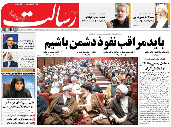 The headline of today`s newspapers-Resalat.jpg