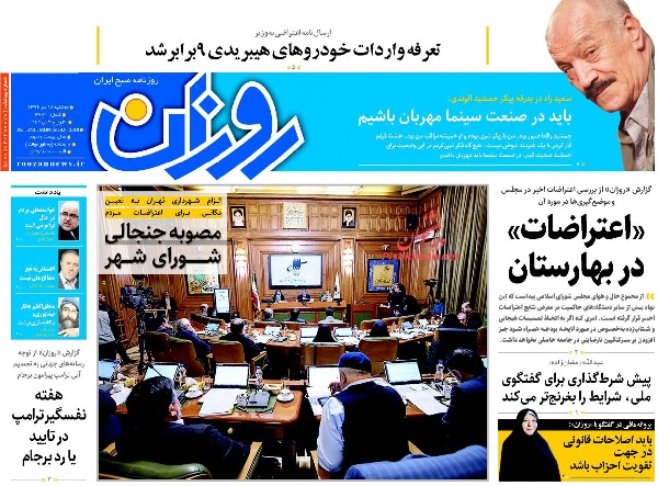 The headline of today's newspapers-Roozan.jpg