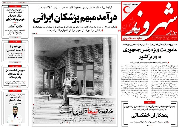 The headline of today`s newspapers-Shahrvand.jpg