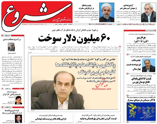 The headline of today's newspapers-Shorou.jpg