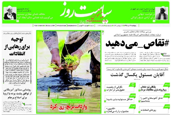 The headline of today`s newspapers-SiasatRuz.jpg
