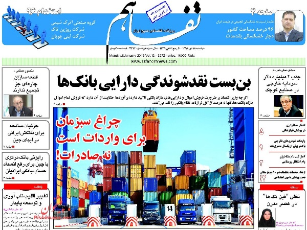 The headline of today's newspapers-Tafahomnews.jpg