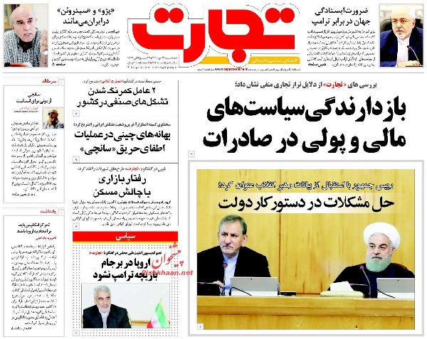 The headline of today`s newspapers-TejaratOnline.jpg
