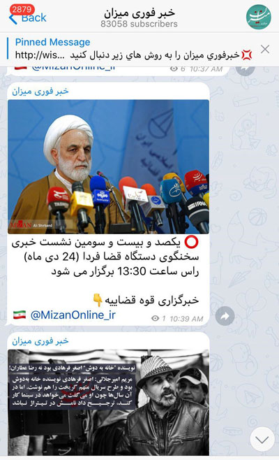 The Judiciary news agency also reports on its telegram channel.jpg
