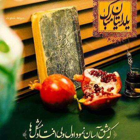 عکس پروفایل یلدا مبارک