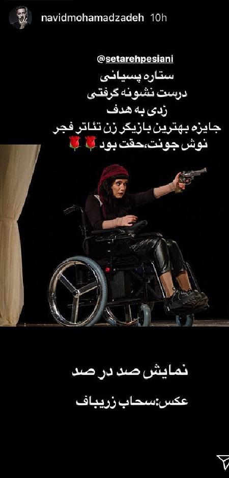 تبریک نوید محمدزاده به ستاره پسیانی