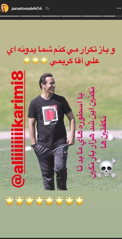 نوشته پرستو صالحی برای علی کریمی