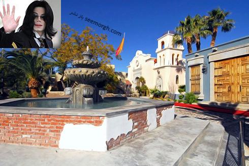 خانه مایکل جکسون Michael Jackson  - قیمت : 9/5 میلیون دلار