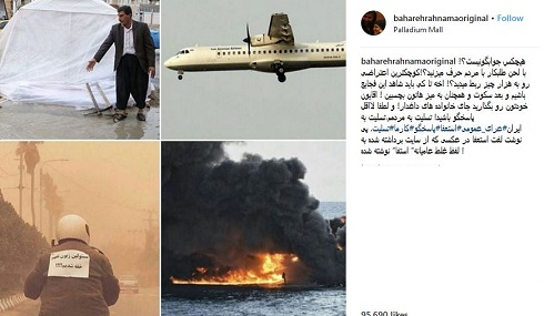 rahnama bahareh - عصبانیت تند بهاره رهنما از لحن طلبکارانه مسئولین پس از سقوط هواپیما