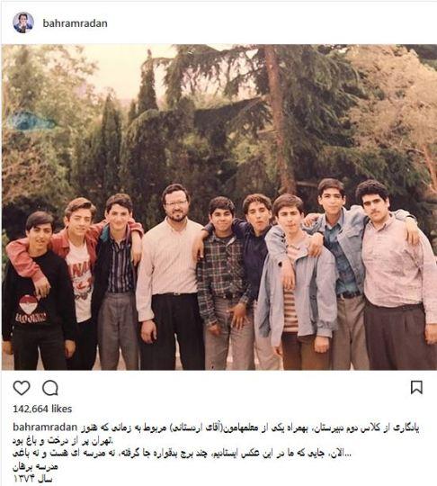 عکس و متن منتشر شده توسط بهرام رادان